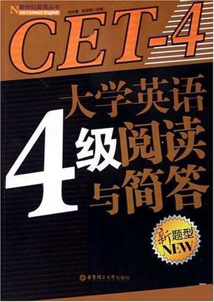 大学英语4级阅读与简答