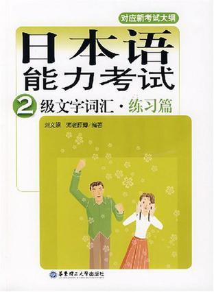 日本语能力考试2级文字词汇