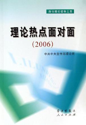 理论热点面对面2006