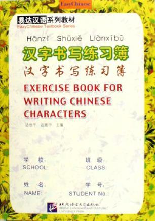 汉字书写练习簿