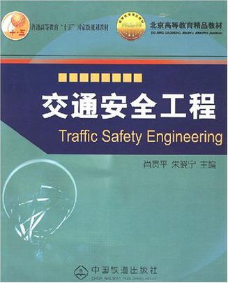 交通安全工程