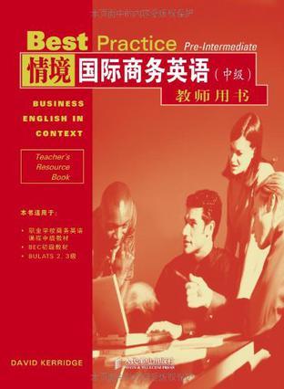 情境国际商务英语(中级)