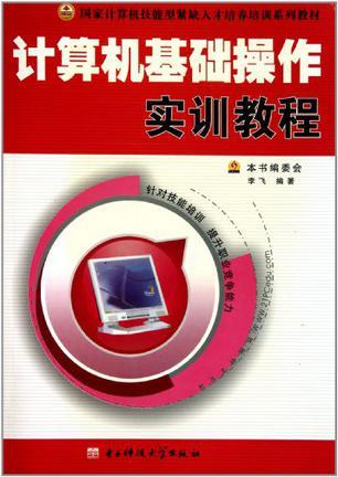 计算机基础操作实训教程