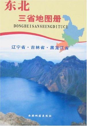 东北三省地图册