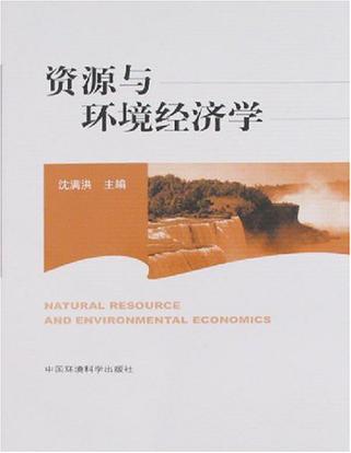 资源与环境经济学