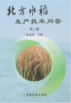 北方水稻生产技术问答