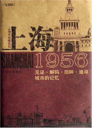 上海1956