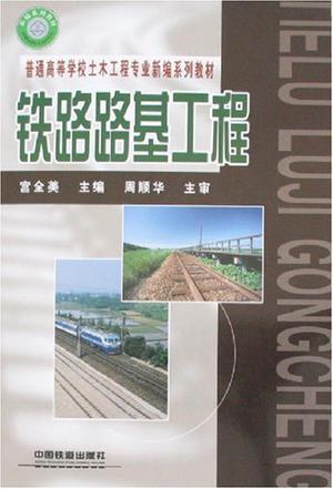 铁路路基工程