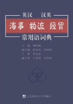 英汉汉英海事物流经贸常用语辞典
