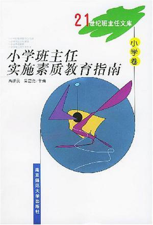 21世纪班主任文库(小学卷)