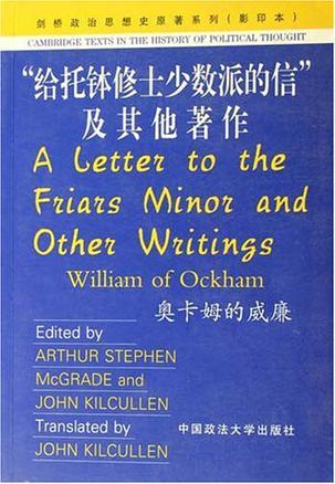 """""""给托钵修士少数派的信""""及其他著作"""