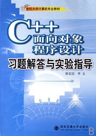 C++面向对象程序设计习题解答与实验指导
