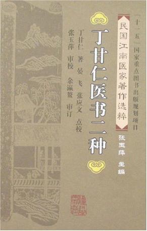 丁甘仁医书二种