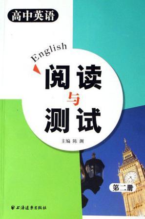 高中英语阅读与测试(第二册)