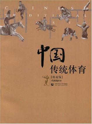 中国传统体育