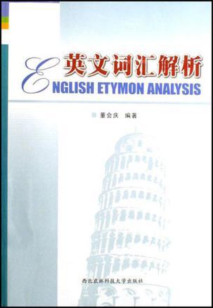 英文词汇解析