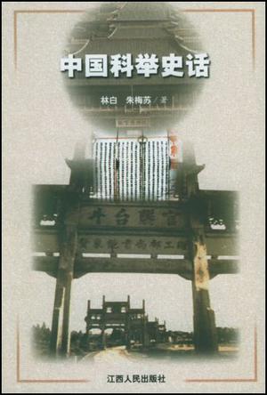 中国科举史话