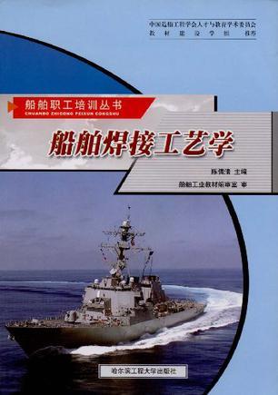 船舶焊接工艺学