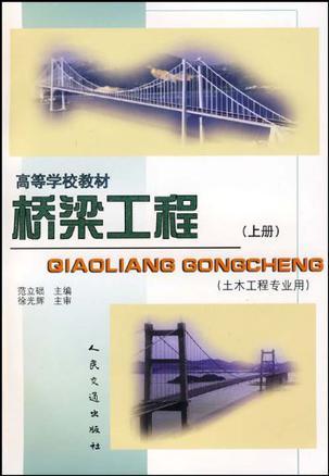 桥梁工程(上册)