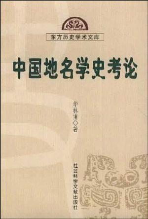 中国地名学史考论