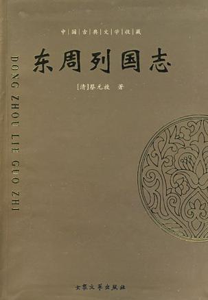 东周列国志(上中下)