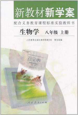 新教材新学案-生物学 八年级(上册)-配合义务教育课程标准实验教科书