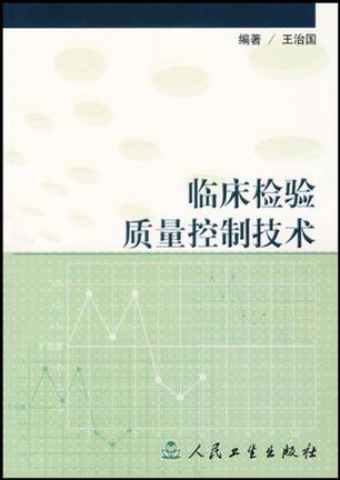 临床检验质量控制技术