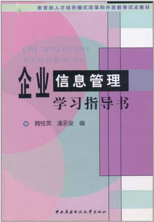 企业信息管理学习指导书