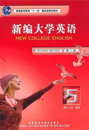新编大学英语