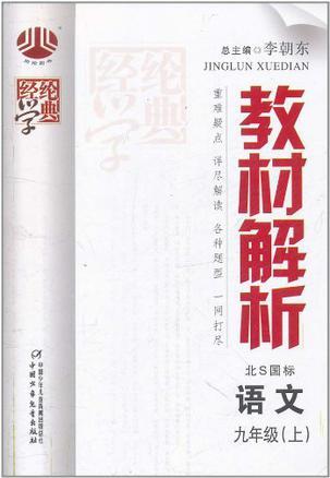 语文-九年级上-江苏国标-经纶学典教材解析-修订版