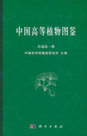 中国高等植物图鉴 补编第一册 (1982)
