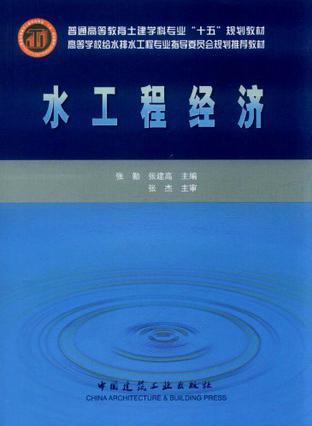 水工程经济