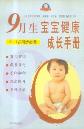 2月生宝宝健康成长手册