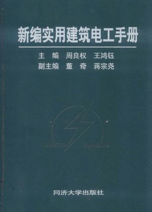 新编实用建筑电工手册