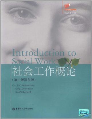 社会工作概论