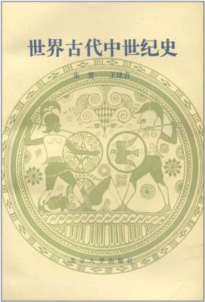 世界古代中世纪史