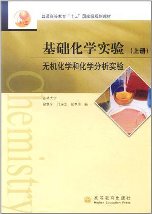 基础化学实验(上册)