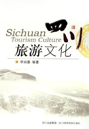 四川旅游文化