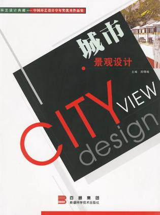 城市景观设计