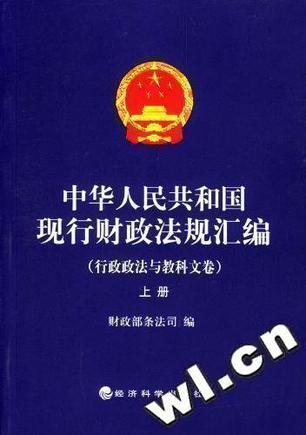 中华人民共和国现行财政法规汇编