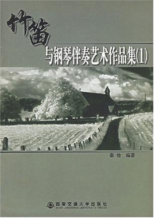 竹笛与钢琴伴奏艺术作品集(1)
