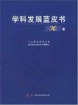 学科发展蓝皮书.2002卷