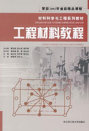 工程材料教程