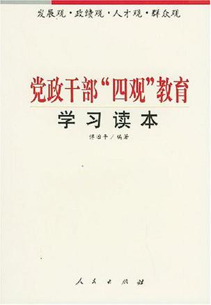 """党政干部""""四观""""教育学习读本"""