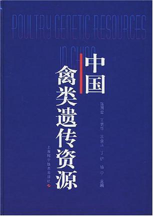 中国禽类遗传资源