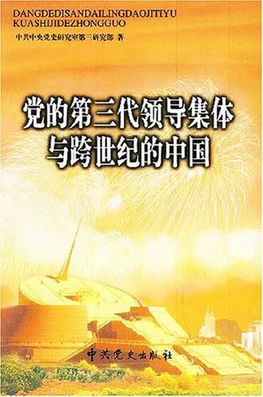 党的第三代领导集体与跨世纪的中国