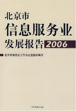 北京市信息服务业发展报告2006