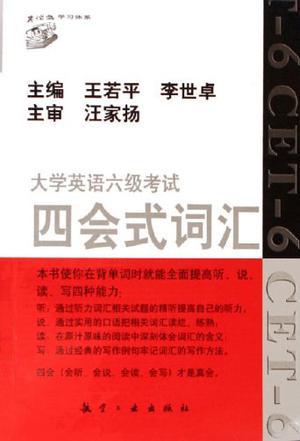 大学英语六级考试四会式词汇