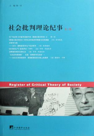 社会批判理论纪事(第1辑)