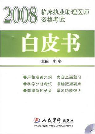 2008临床执业助理医师资格考试白皮书